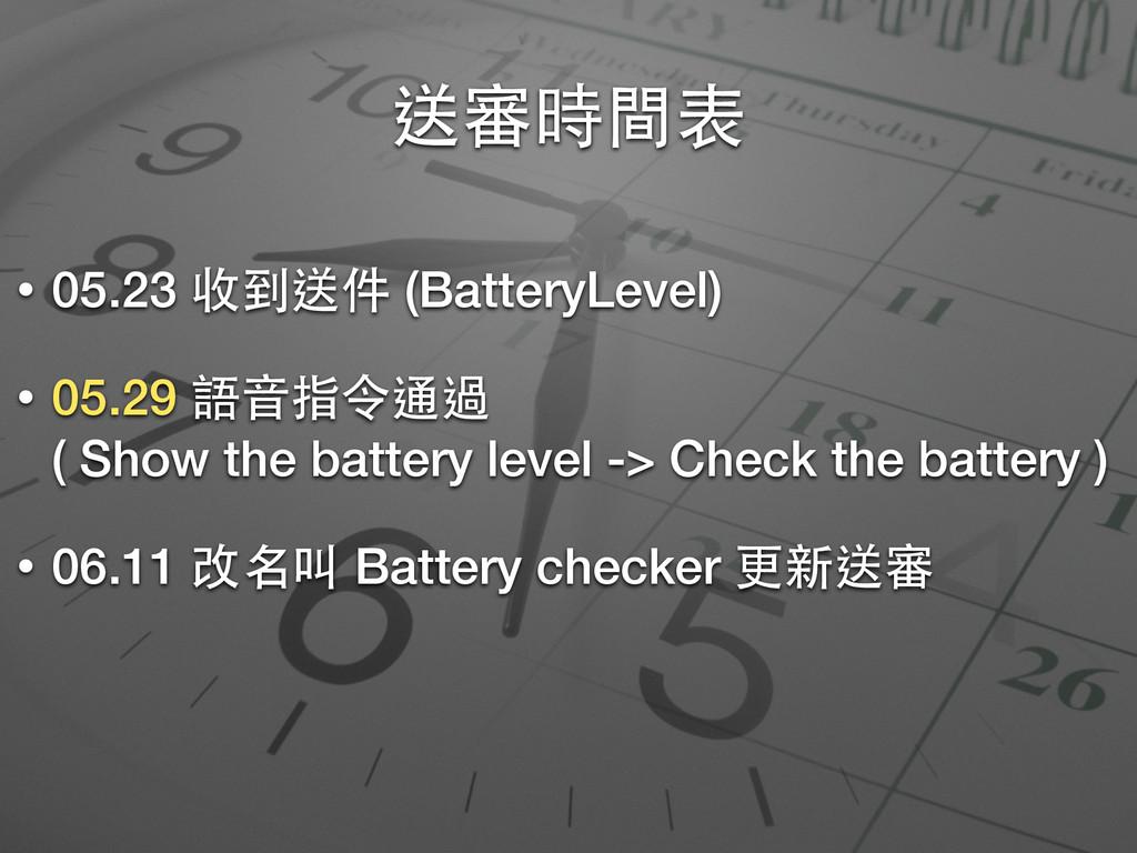 • 05.23 收到送件 (BatteryLevel) • 05.29 語⾳音指令通過 ( ...