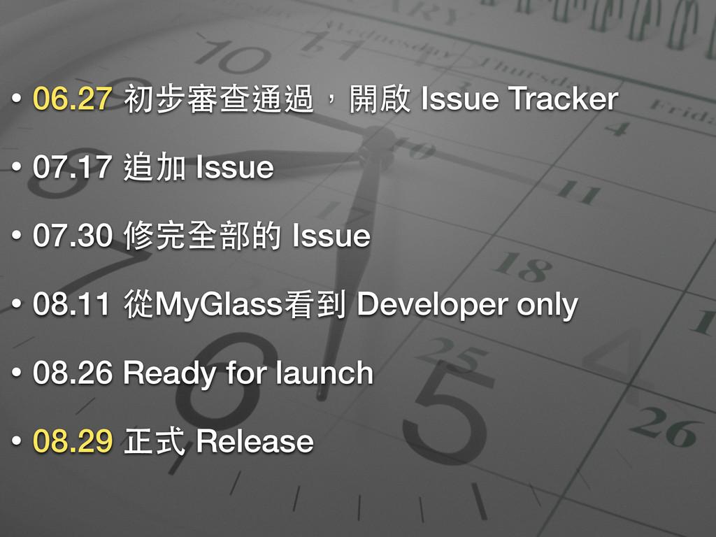 • 06.27 初步審查通過,開啟 Issue Tracker • 07.17 追加 Issu...