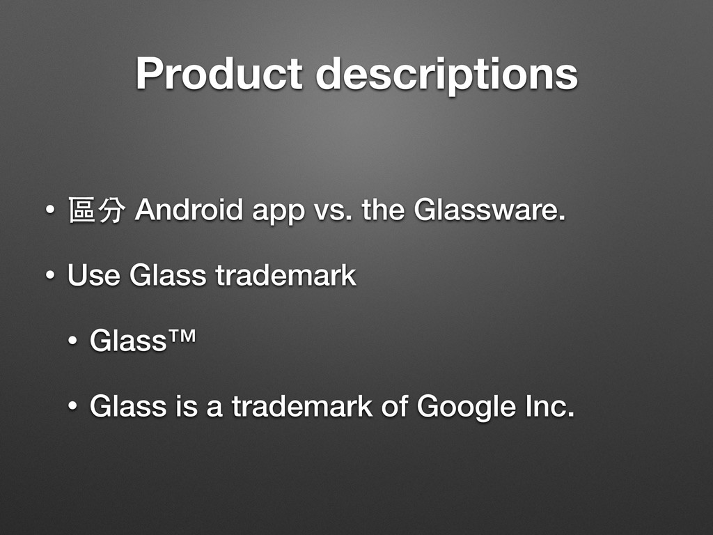 Product descriptions • 區分 Android app vs. the G...