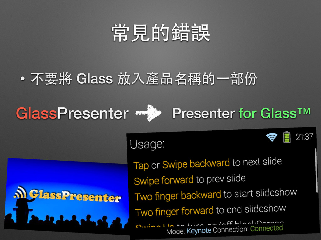 常⾒見的錯誤 • 不要將 Glass 放⼊入產品名稱的⼀一部份 GlassPresenter ...