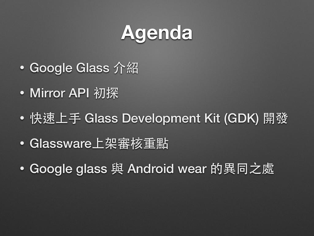 Agenda • Google Glass 介紹 • Mirror API 初探 • 快速上⼿...