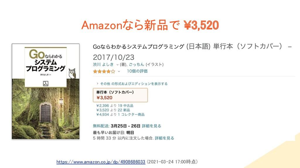 Amazonなら新品で ¥3,520 https://www.amazon.co.jp/dp...