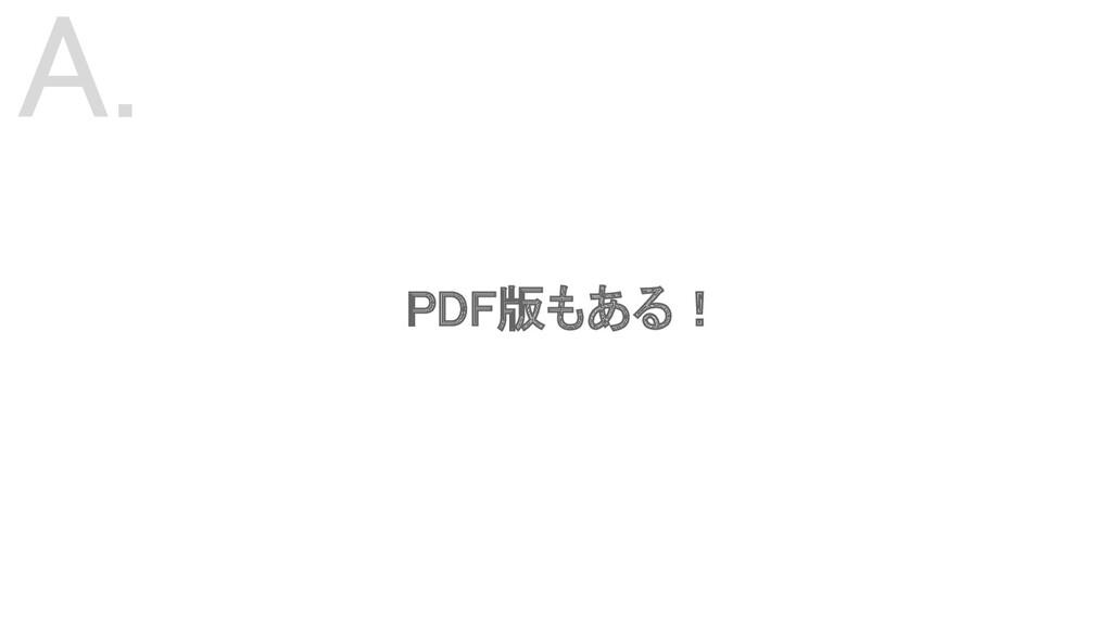 PDF版もある! A.