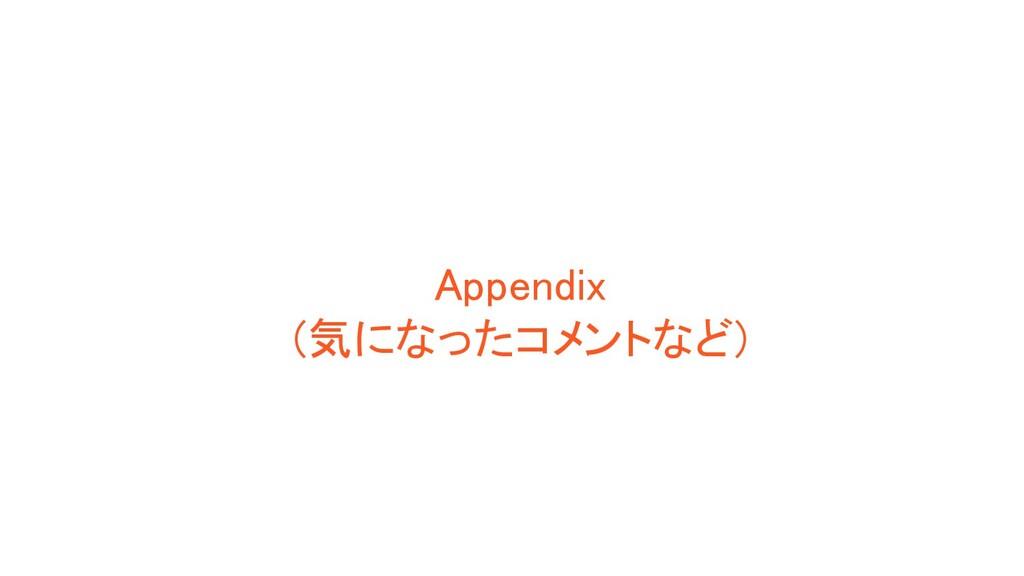 Appendix (気になったコメントなど)