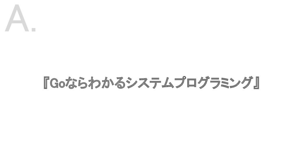 『Goならわかるシステムプログラミング』 A.