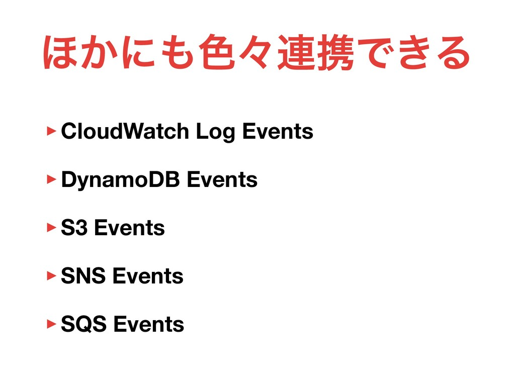 ΄͔ʹ৭ʑ࿈ܞͰ͖Δ ‣CloudWatch Log Events ‣DynamoDB Ev...
