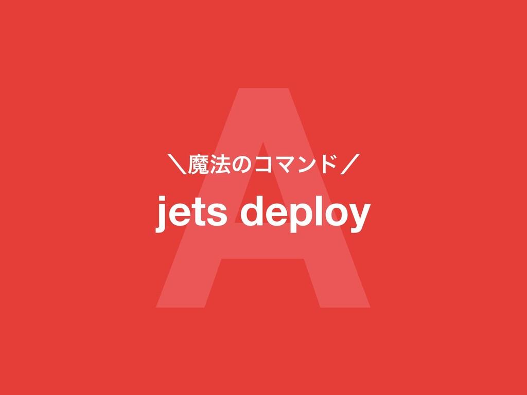 A ʘຐ๏ͷίϚϯυʗ jets deploy