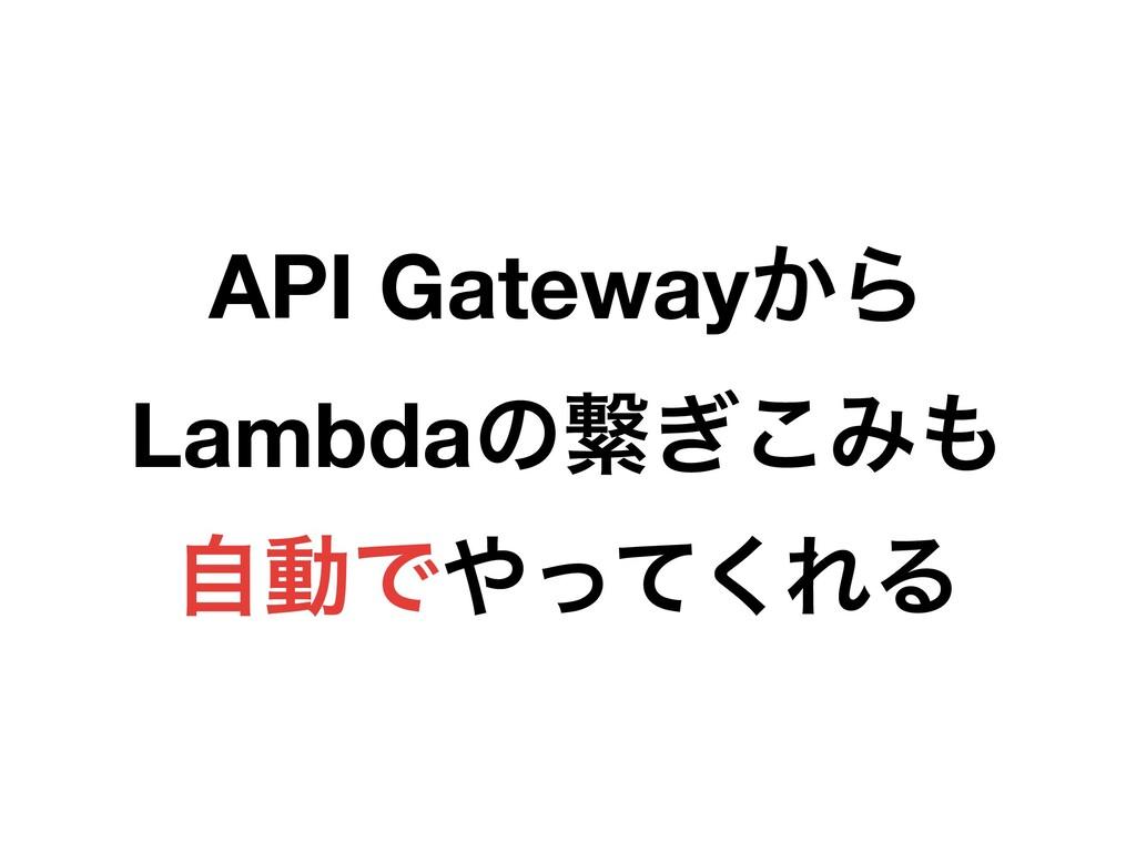 API Gateway͔Β Lambdaͷܨ͗͜Έ ࣗಈͰͬͯ͘ΕΔ