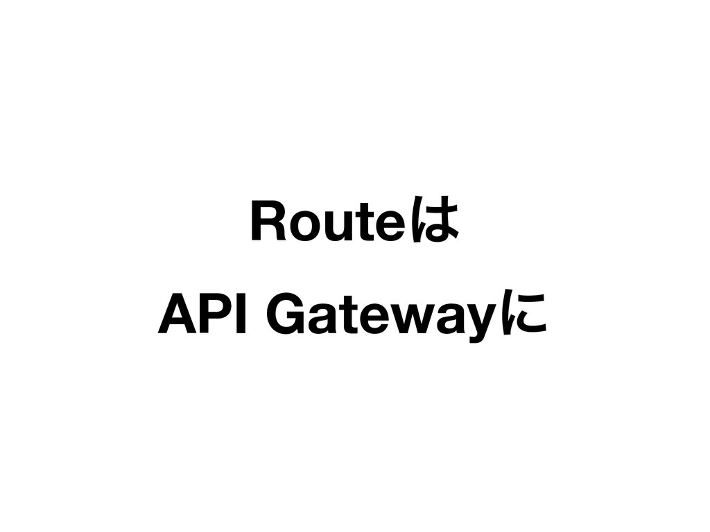 Route API Gatewayʹ