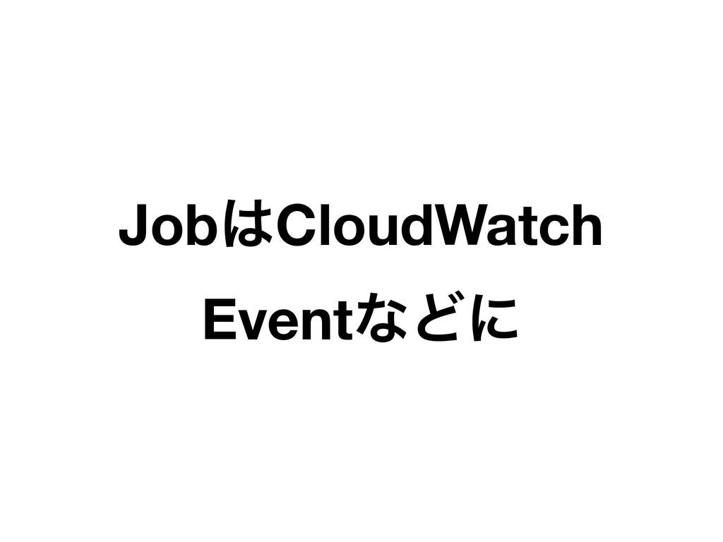 JobCloudWatch EventͳͲʹ