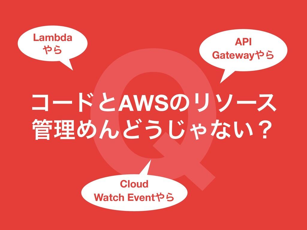 Q ίʔυͱAWSͷϦιʔε ཧΊΜͲ͏͡Όͳ͍ʁ Lambda Β API Gatewa...