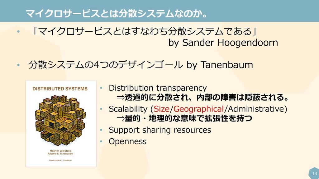 14 マイクロサービスとは分散システムなのか。 • 「マイクロサービスとはすなわち分散システム...