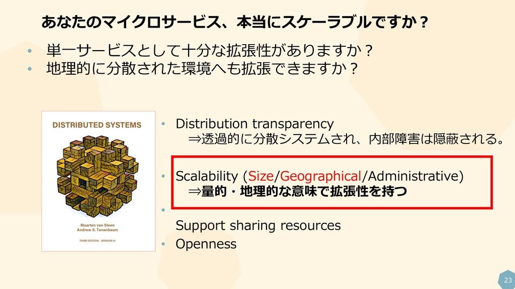 23 あなたのマイクロサービス、本当にスケーラブルですか? • 単一サービスとして十分な拡張性...