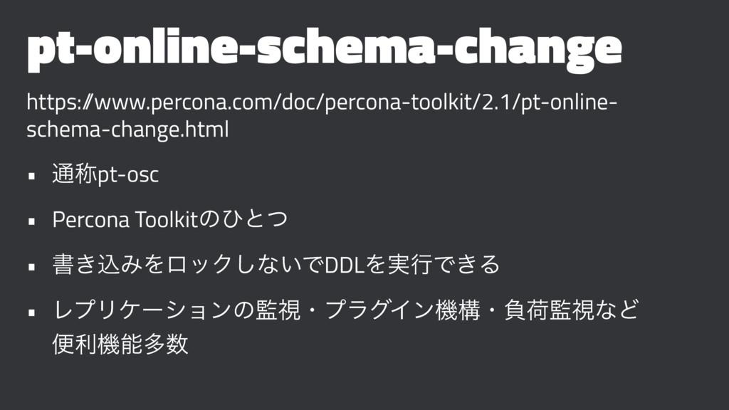pt-online-schema-change https:/ /www.percona.co...