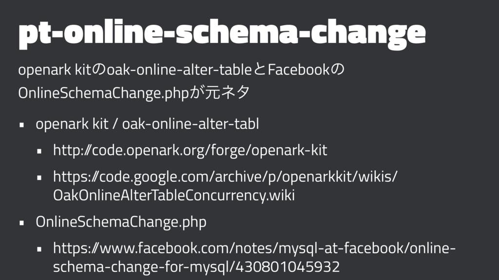 pt-online-schema-change openark kitͷoak-online-...