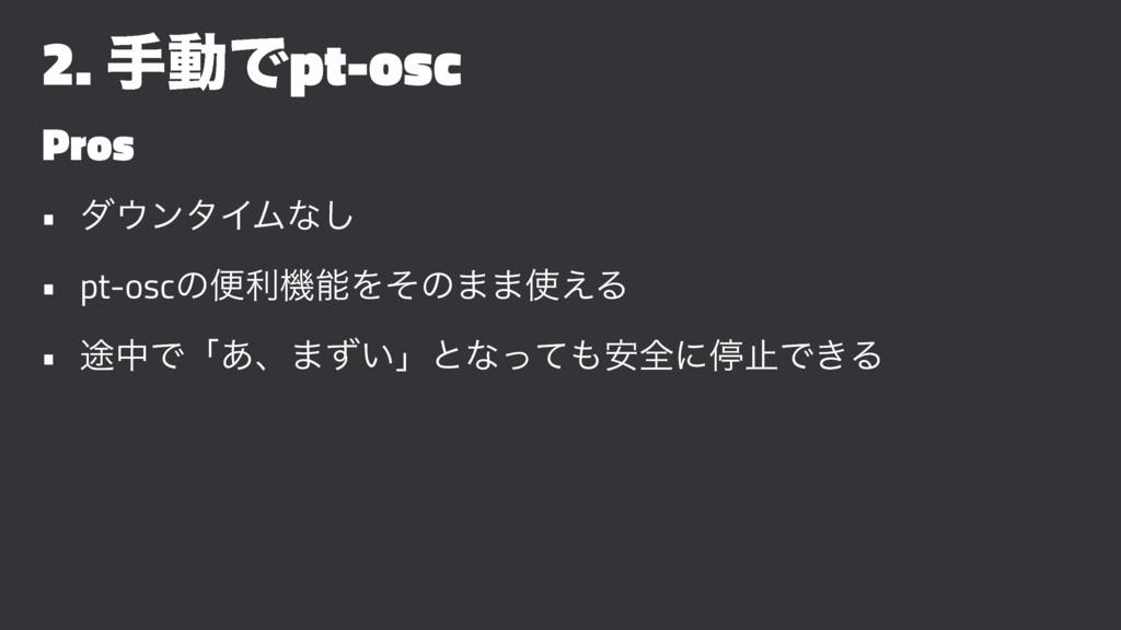 2. खಈͰpt-osc Pros • μϯλΠϜͳ͠ • pt-oscͷศརػΛͦͷ··...