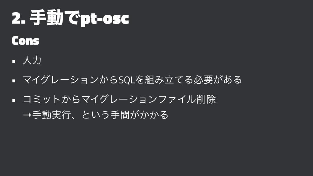 2. खಈͰpt-osc Cons • ਓྗ • ϚΠάϨʔγϣϯ͔ΒSQLΛΈཱͯΔඞཁ͕...