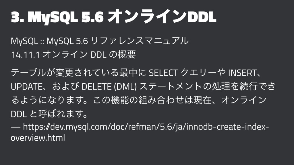 3. MySQL 5.6 ΦϯϥΠϯDDL MySQL :: MySQL 5.6 ϦϑΝϨϯε...