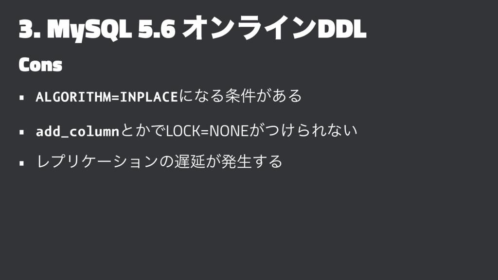 3. MySQL 5.6 ΦϯϥΠϯDDL Cons • ALGORITHM=INPLACEʹ...