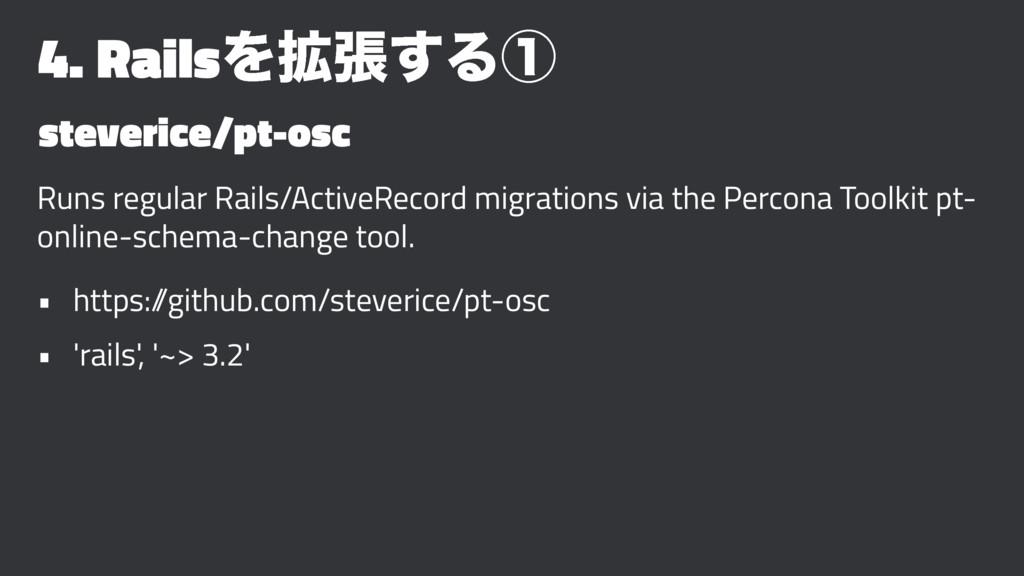 4. RailsΛ֦ு͢Δᶃ steverice/pt-osc Runs regular Ra...
