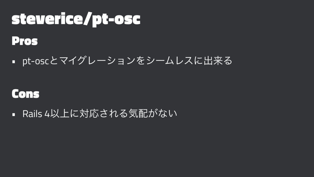 steverice/pt-osc Pros • pt-oscͱϚΠάϨʔγϣϯΛγʔϜϨεʹग़...