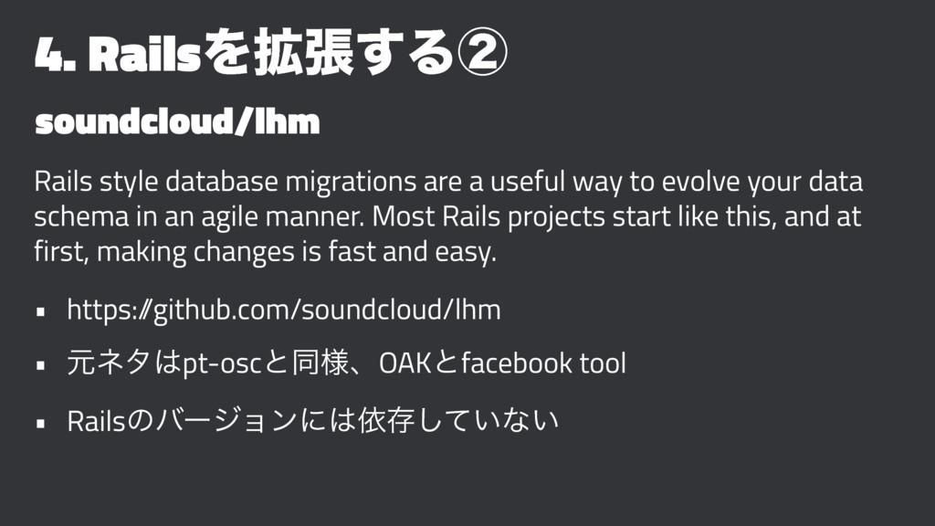 4. RailsΛ֦ு͢Δᶄ soundcloud/lhm Rails style datab...