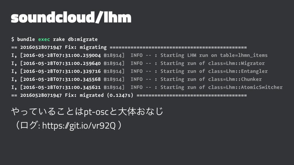 soundcloud/lhm $ bundle exec rake db:migrate ==...