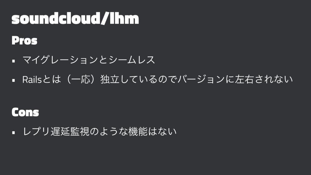soundcloud/lhm Pros • ϚΠάϨʔγϣϯͱγʔϜϨε • Railsͱʢ...