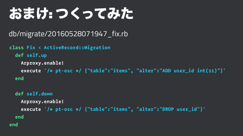 ͓·͚: ͭͬͯ͘Έͨ db/migrate/20160528071947_fix.rb cl...