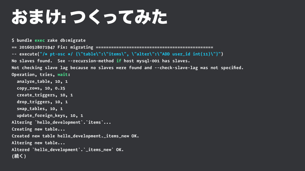 ͓·͚: ͭͬͯ͘Έͨ $ bundle exec rake db:migrate == 20...