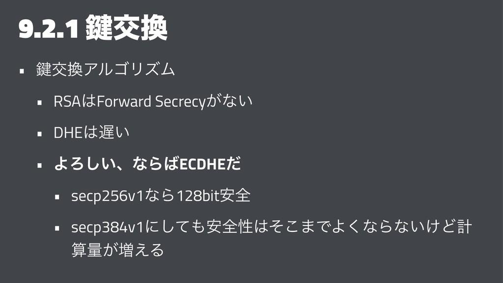 9.2.1 伴ަ • 伴ަΞϧΰϦζϜ • RSAForward Secrecy͕ͳ͍ ...