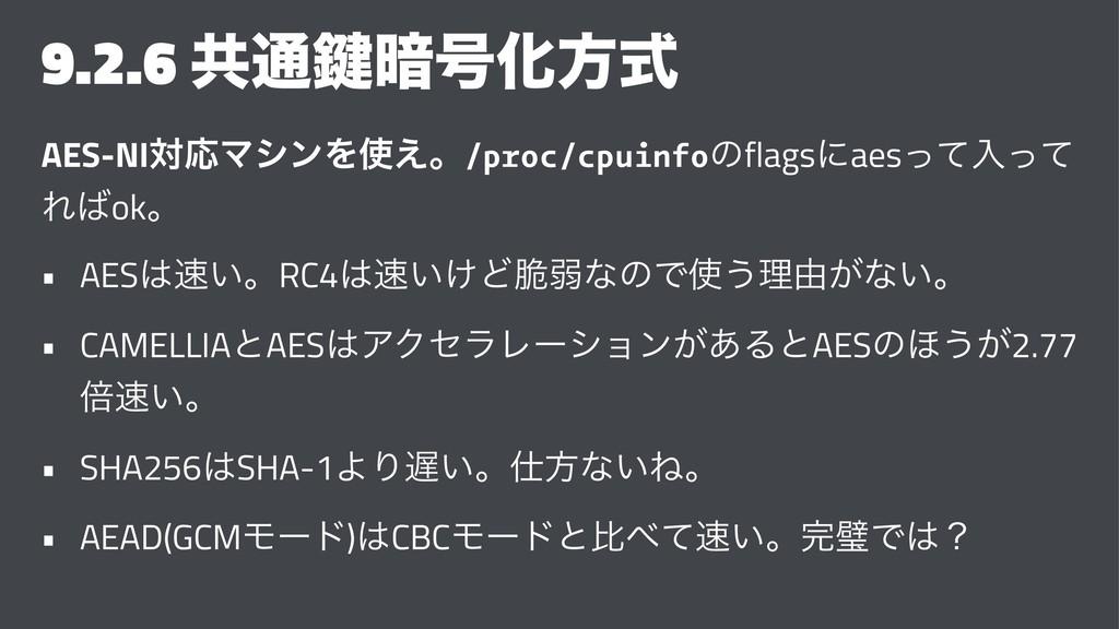 9.2.6 ڞ௨伴҉߸Խํࣜ AES-NIରԠϚγϯΛ͑ɻ/proc/cpuinfoͷfla...