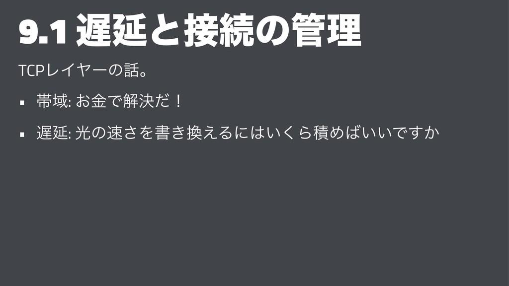 9.1 Ԇͱଓͷཧ TCPϨΠϠʔͷɻ • ଳҬ: ͓ۚͰղܾͩʂ • Ԇ: ޫͷ...
