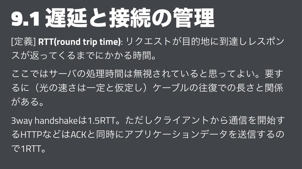 9.1 Ԇͱଓͷཧ [ఆٛ] RTT(round trip time): ϦΫΤετ͕...