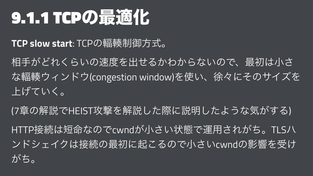 9.1.1 TCPͷ࠷దԽ TCP slow start: TCPͷ੍ޚํࣜɻ ૬ख͕ͲΕ...