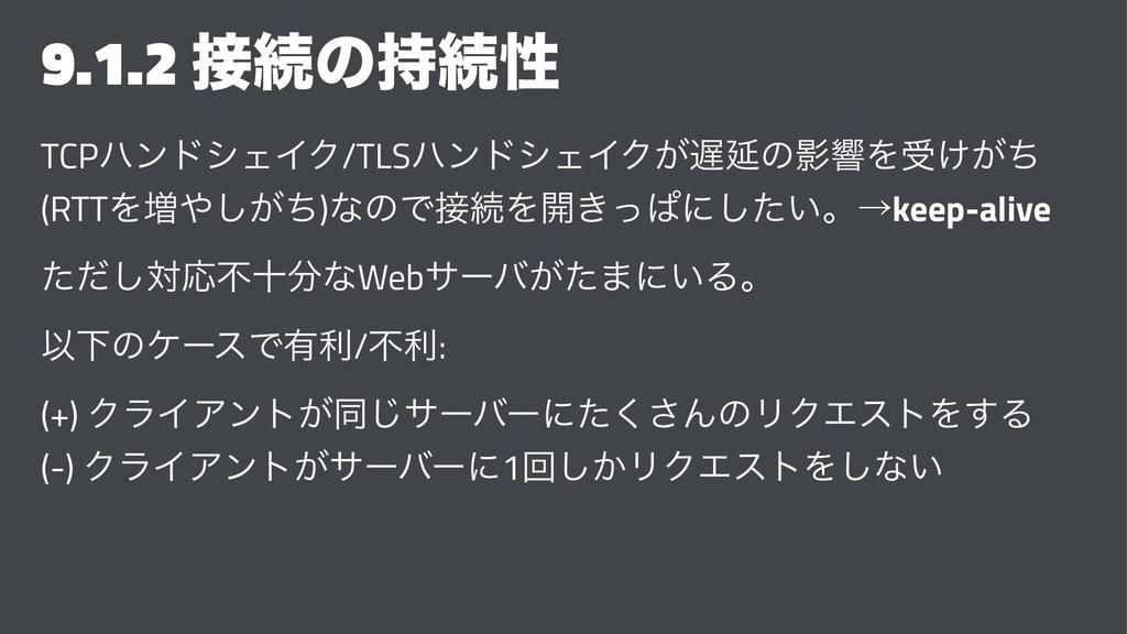 9.1.2 ଓͷଓੑ TCPϋϯυγΣΠΫ/TLSϋϯυγΣΠΫ͕ԆͷӨڹΛड͚͕ͪ (...