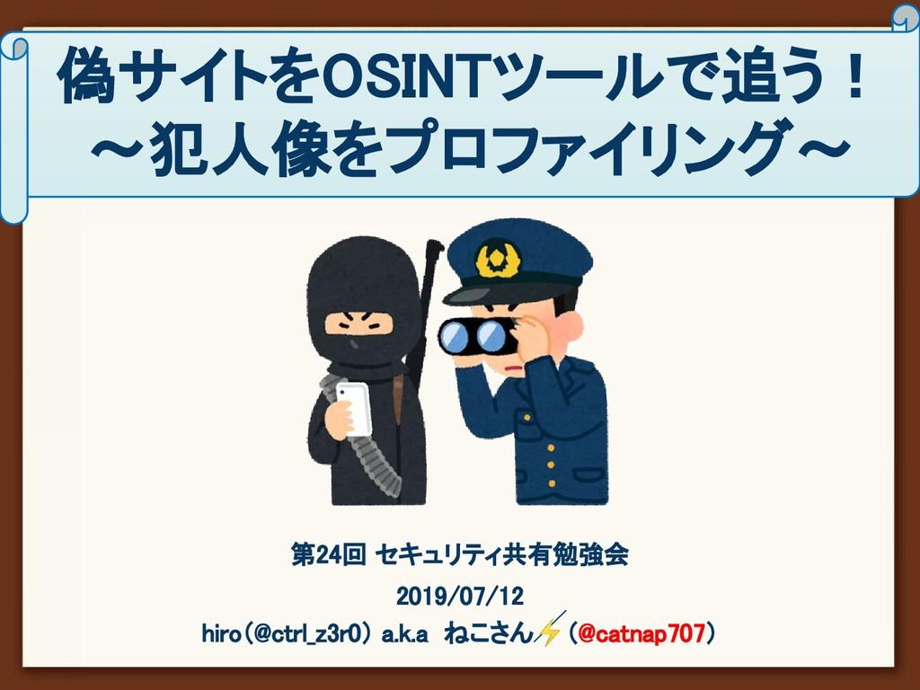 偽サイトをOSINTツールで追う! ~犯人像をプロファイリング~ 第24回 セキュリティ共...