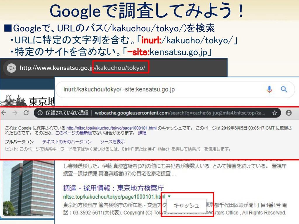 Googleで調査してみよう! 12 ■Googleで、URLのパス(/kakuchou/t...