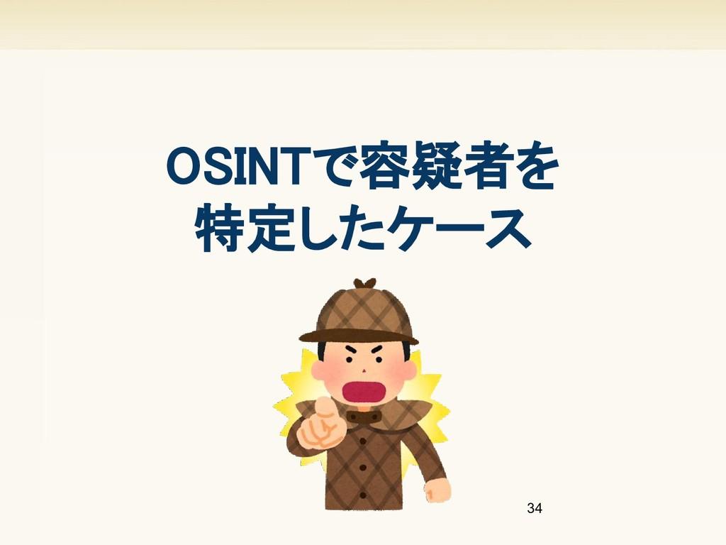 34 OSINTで容疑者を 特定したケース
