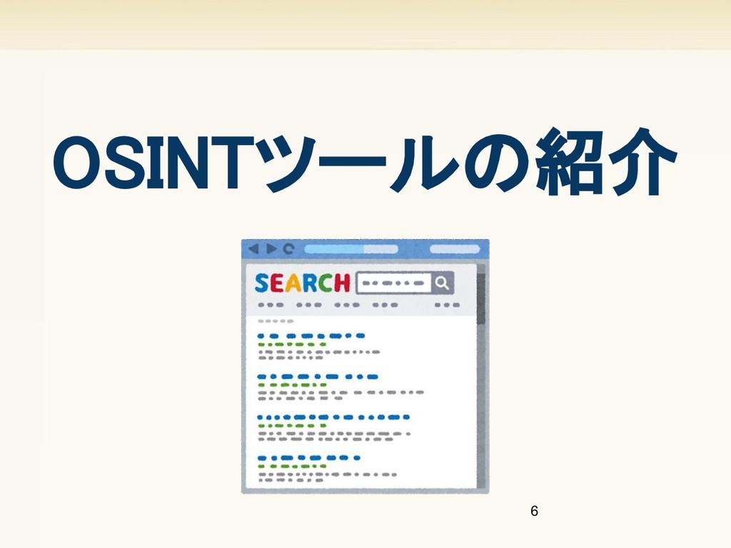 6 OSINTツールの紹介