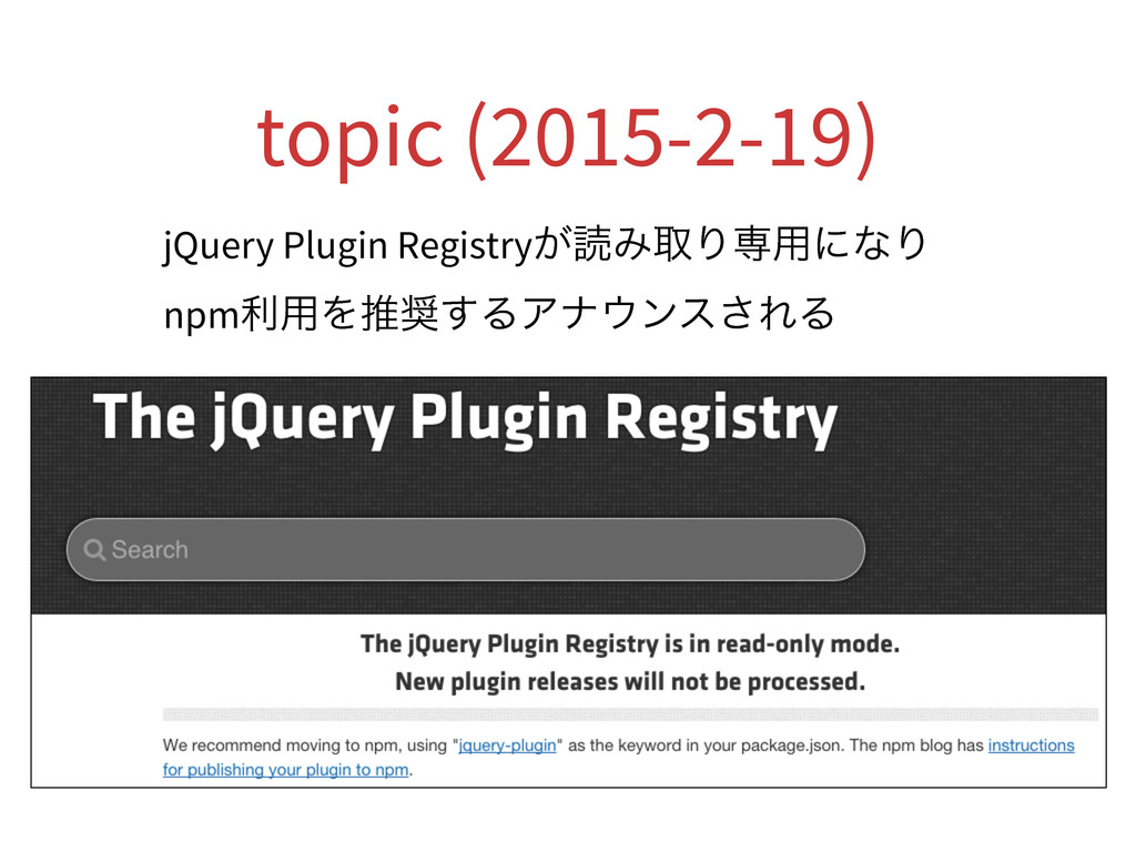 topic (2015-2-19) jQuery Plugin Registry͕ಡΈऔΓઐ༻...