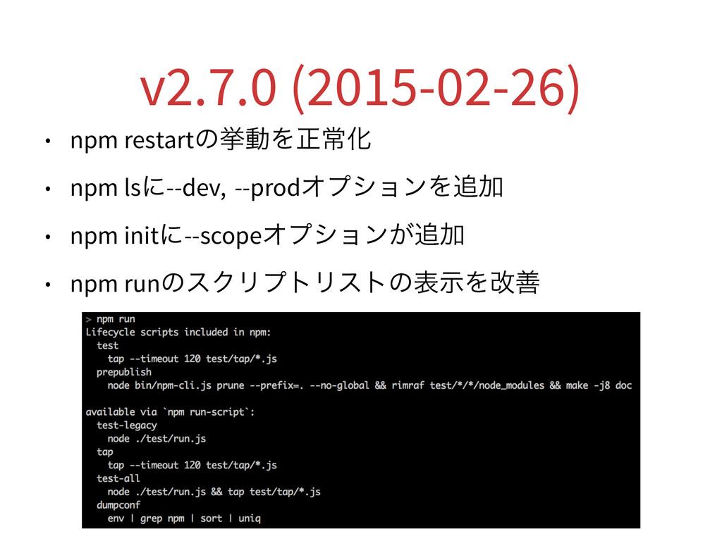 v2.7.0 (2015-02-26) • npm restartͷڍಈΛਖ਼ৗԽ • npm ...