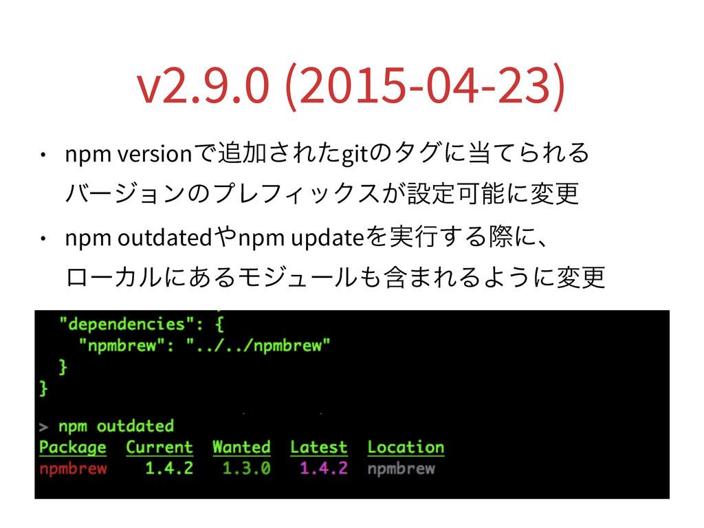 v2.9.0 (2015-04-23) • npm versionͰՃ͞Εͨgitͷλάʹ...