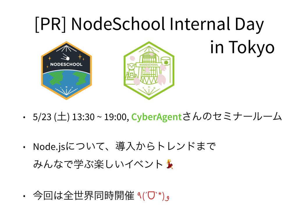 [PR] NodeSchool Internal Day in Tokyo • 5/23 (...