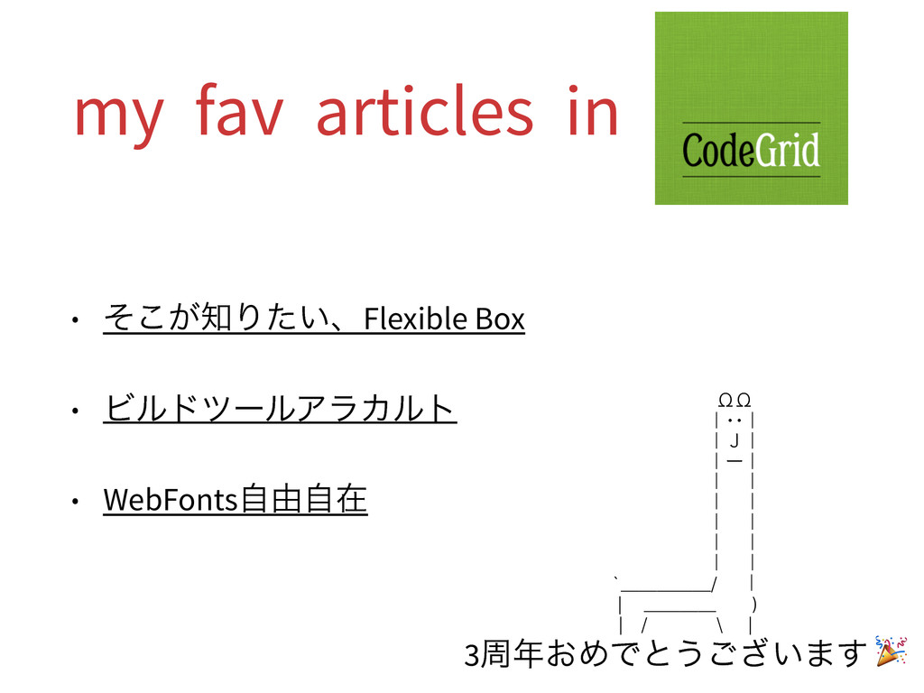 my fav articles in • ͕ͦ͜஌Γ͍ͨɺFlexible Box • Ϗϧυ...