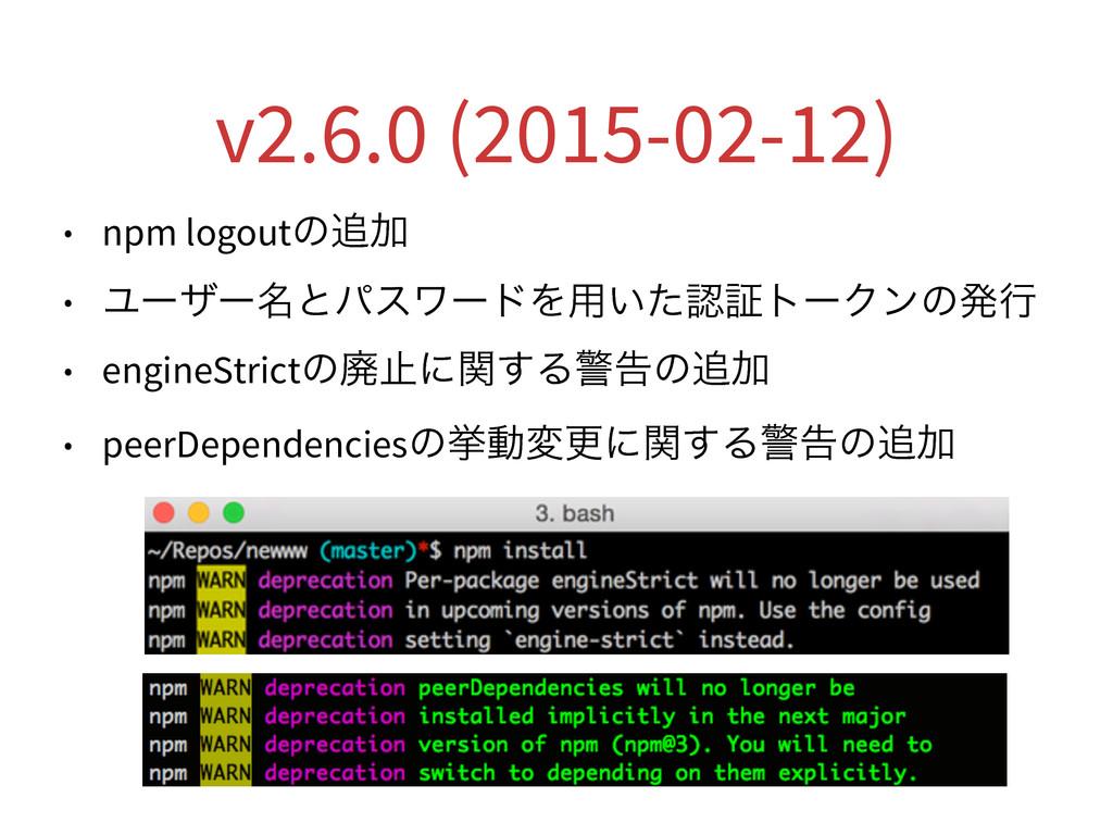 v2.6.0 (2015-02-12) • npm logoutͷՃ • Ϣʔβʔ໊ͱύεϫ...