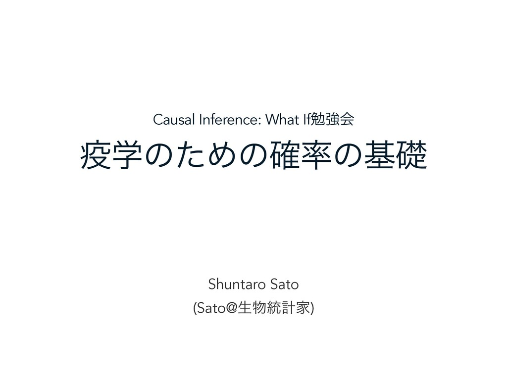 Shuntaro Sato (Sato@ੜ౷ܭՈ) ӸֶͷͨΊͷ֬ͷجૅ Causal I...
