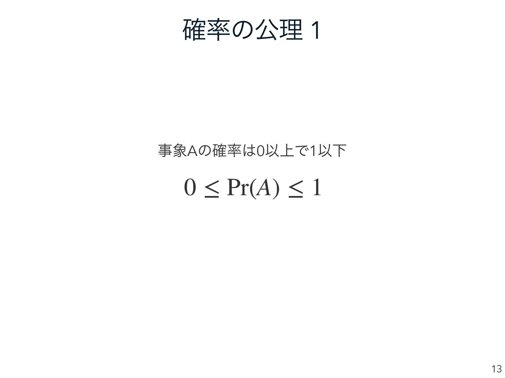 ֬ͷެཧ 1 13 Aͷ֬0Ҏ্Ͱ1ҎԼ 0 ≤ Pr(A) ≤ 1