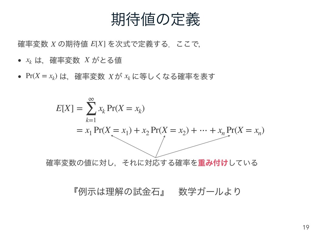 ظͷఆٛ 19 E[X] = ∞ ∑ k=1 xk Pr(X = xk ) = x1 Pr...