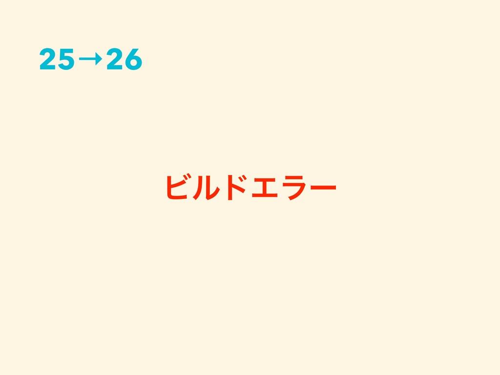 ϏϧυΤϥʔ 25→26